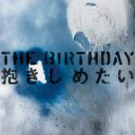 The Birthday「抱きしめたい」
