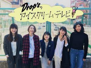 Drop'sのアイスクリーム・テレビ1920×1440