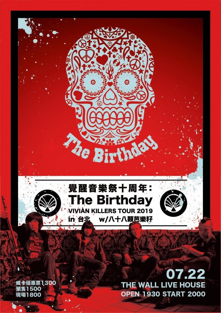 0722 THE BIRTHDAY [TAIWAN]