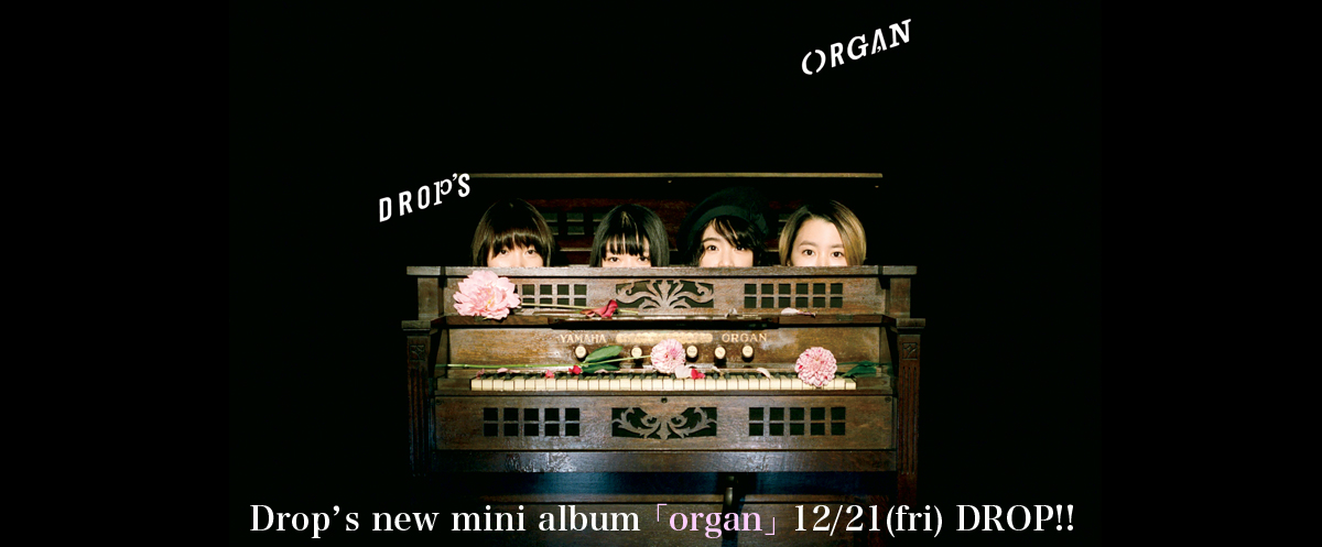 Drop's new mini album 「organ」