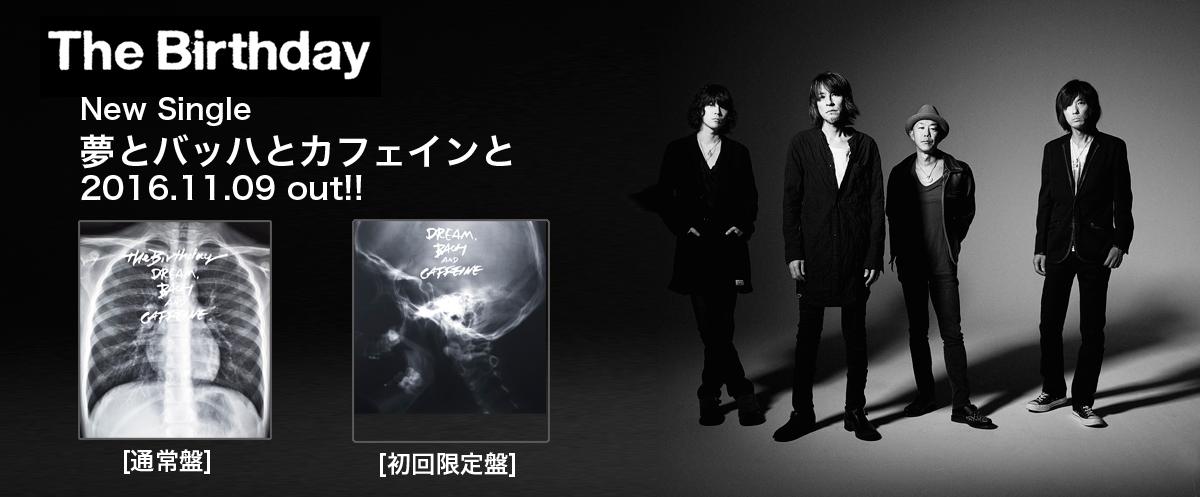 The Birthday New Single夢とバッハとカフェインと2016.11.09 out!!
