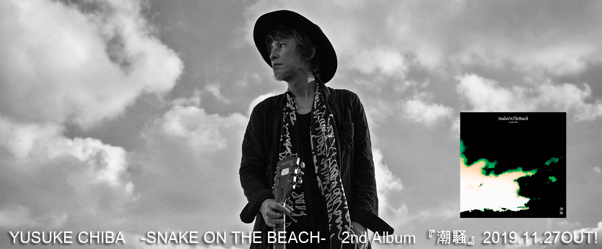 YUSUKE CHIBA -SNAKE ON THE BEACH- 2nd Album 『潮騒』2019.11.27out!