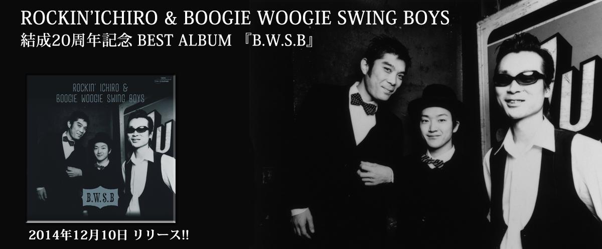 ROCKIN'ICHIRO & BOOGIE WOOGIE SWING BOYS結成20周年記念 BEST ALBUM 『B.W.S.B』