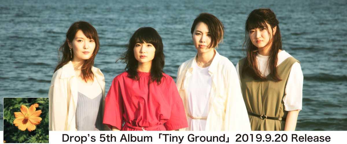 Drop's 5th Album「Tiny Ground」2019.9.20 Release!!
