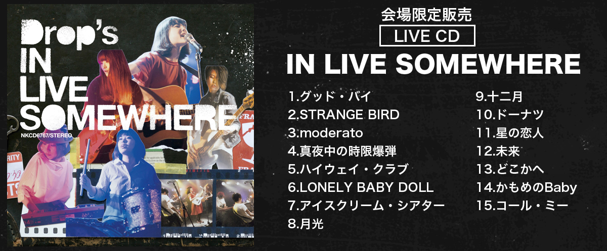 Drop'sLIVE CD「IN LIVE SOMEWHERE」