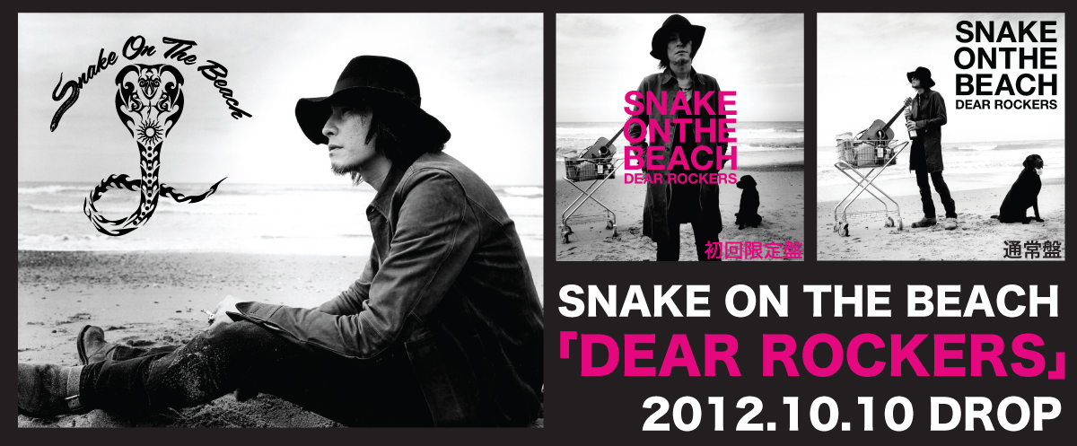 SNAKE ON THE BEACH『DEAR ROCKERS』